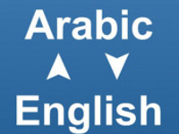 translate you 250 words arabic to english and vica versa wiyh high quality